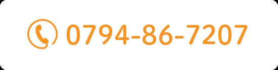 0794-86-7207
