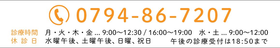 0794867207