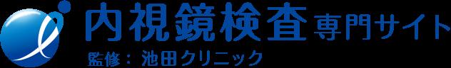 池田クリニック